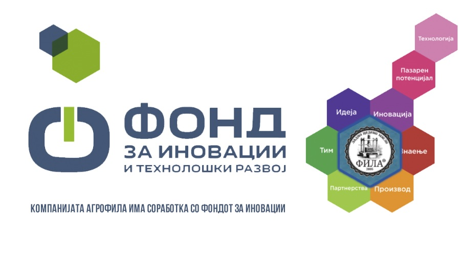 Агрофила потпиша договор со Фондот за иновации и технолошки развој