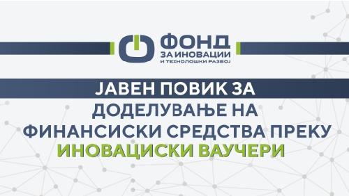 На 03.02.2021 Агрофила потпиша Договор со Фондот за иновации